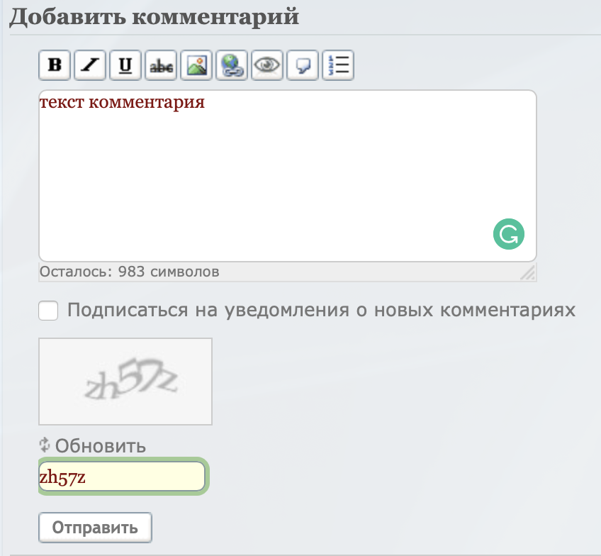 comments captcha 01